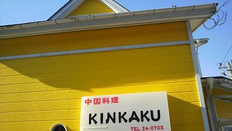 KINKAKU1000113.jpg