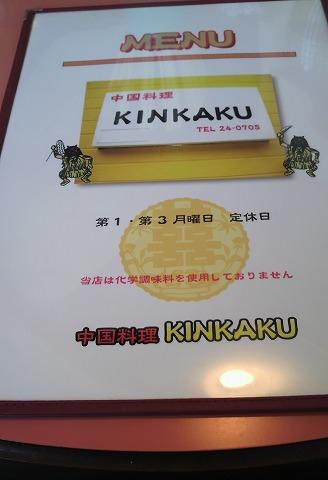 KINKAKU1000118.jpg