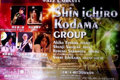 03児玉さんコンサート