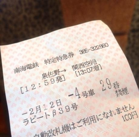 32チケット