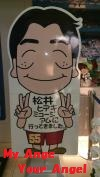 松井ミュージアム2_convert_20130115003235
