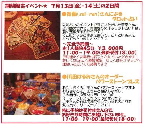 7月イベント開催!