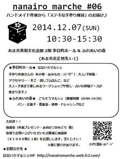 nana12071_convert_20141205213801.jpg