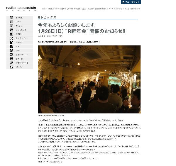 """RealKanazawaEstate-金沢R不動産 - 今年もよろしくお願いします。1月26日(日)""""R新年会""""開催のお知らせ!!"""