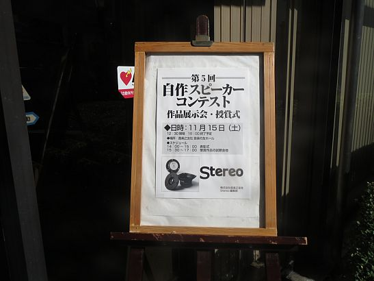 Stereo誌スピーカーコンテスト授賞式行ってきました。