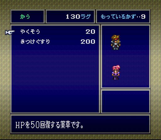 Rudora No Hihou (J)_010