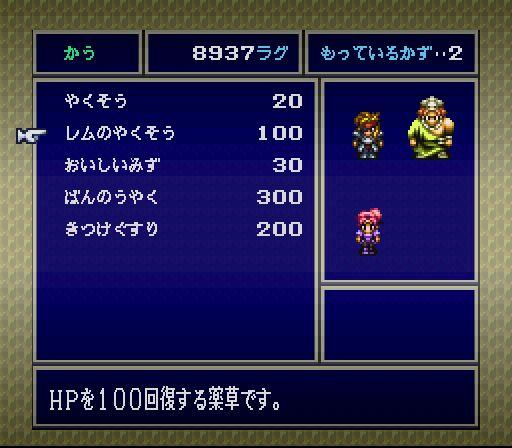 Rudora No Hihou (J)_044