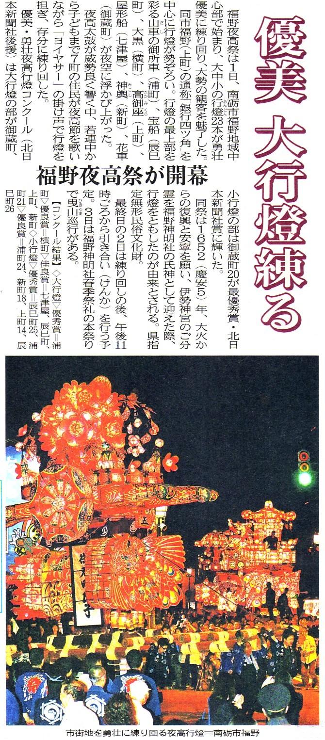 2012_5_1_記事