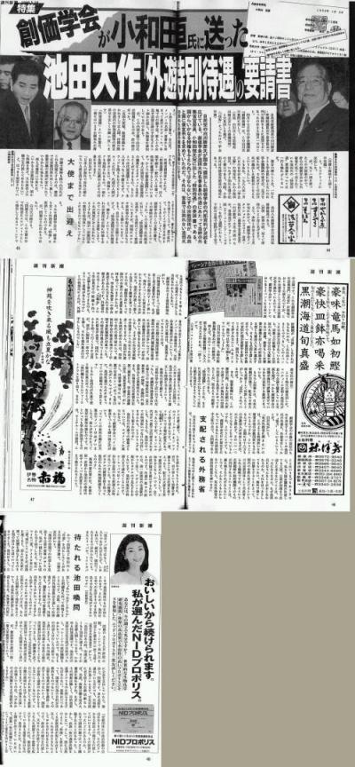 小和田恒400