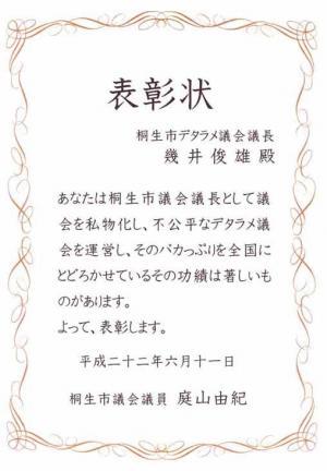 庭山氏表彰状300