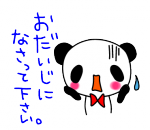 お大事にxpg