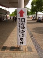 ゆかりんファンクラブイベント2012