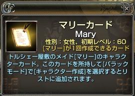 marry0002.jpg
