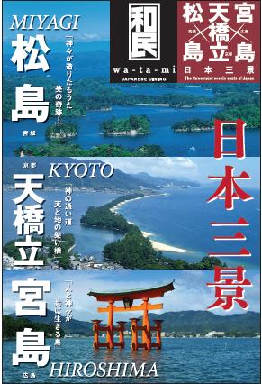 日本三景表