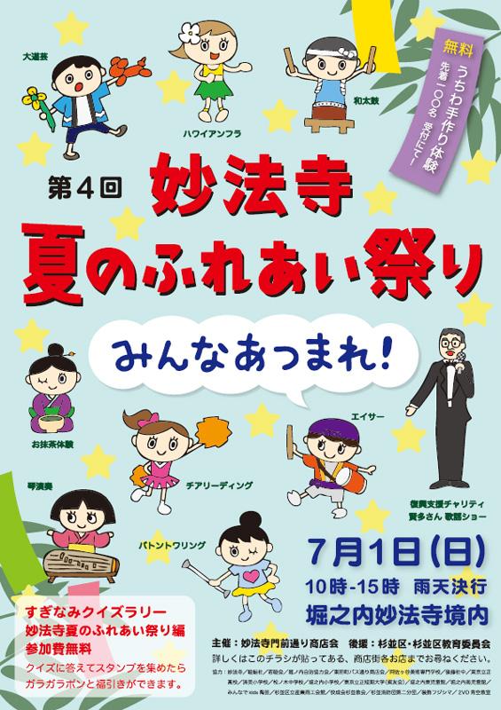 妙法寺夏のふれあい祭り