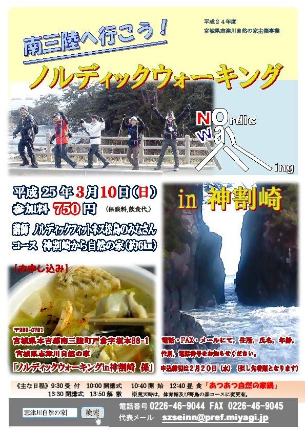 NWinKamiwarezaki.jpg