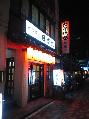 Hiyoshimaru2318943245