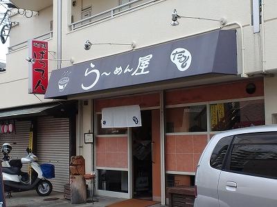 TatsushiRahmen02