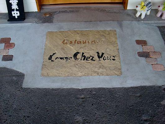 入口敷き石