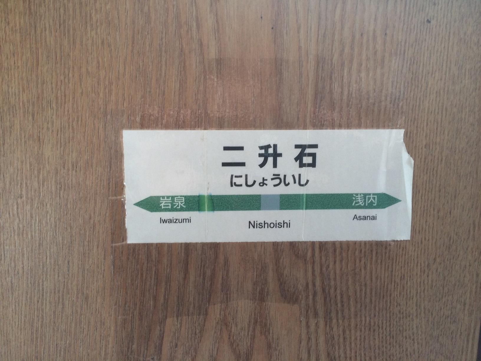 nishoishi10