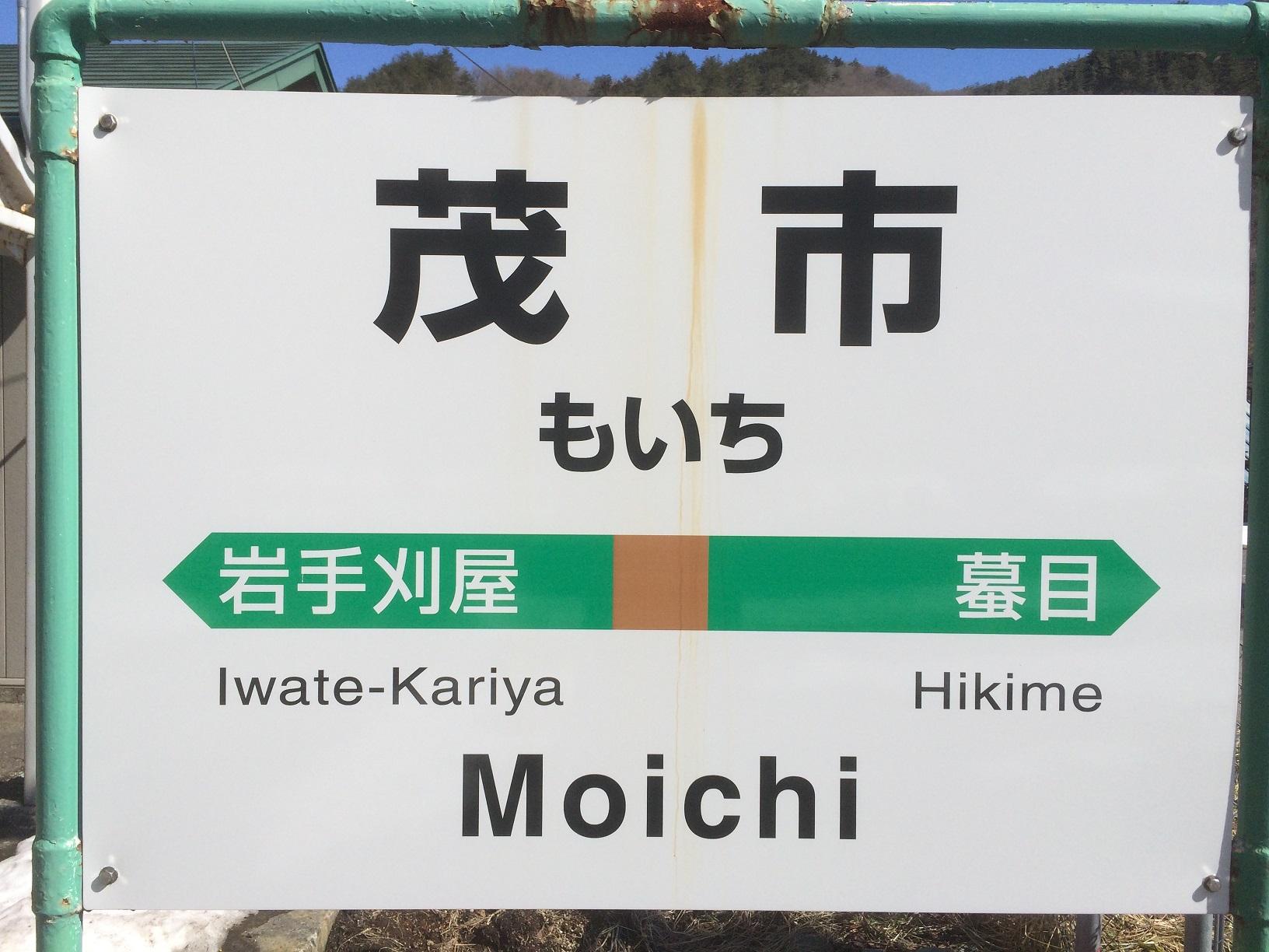 moichi01
