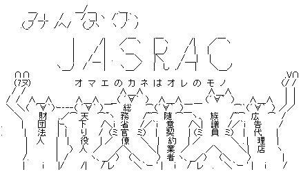 JASRACのAA