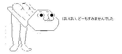 平謝り20121112