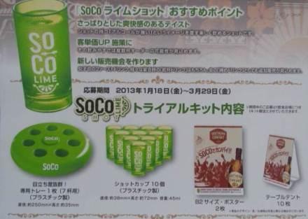 SOCO.jpg