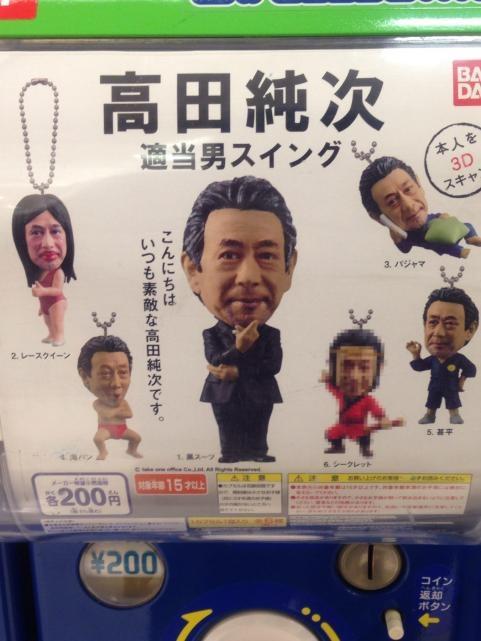高田純次適当男ストラップ1