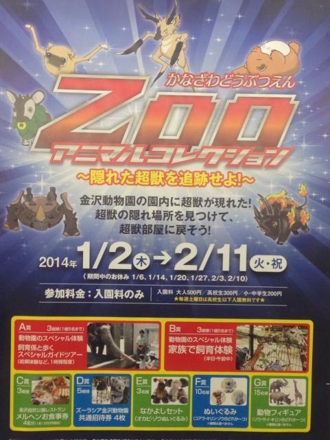 金沢動物園2014