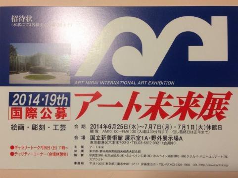 第19回アート未来展の招待状