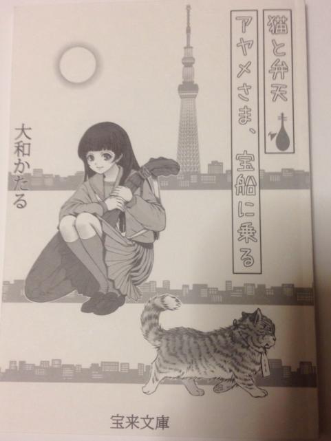 猫と弁天ファンレター