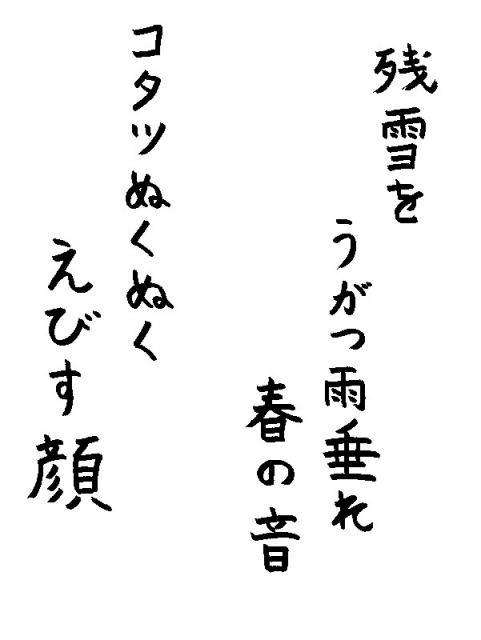 詩20140215