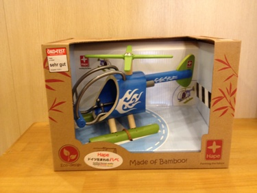 ヘリコプター 2940円