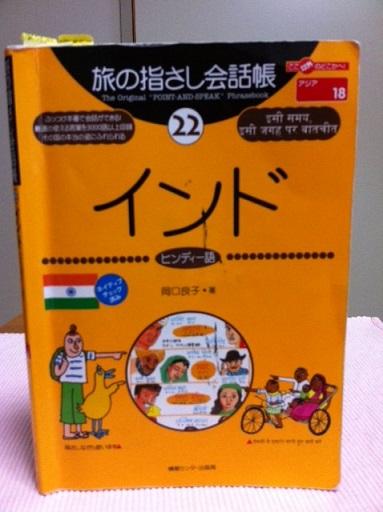 旅の会話帳インド