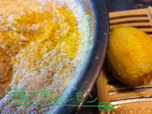 国産瀬戸内のレモン