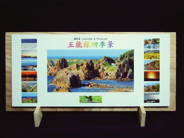 2013年版カレンダー&ポストカード