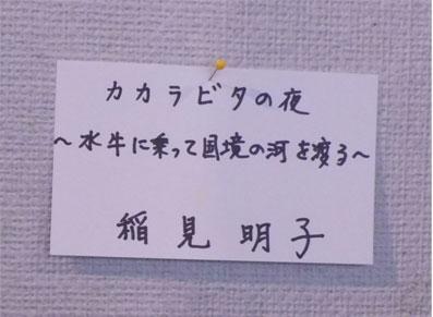 明子さんタイトル