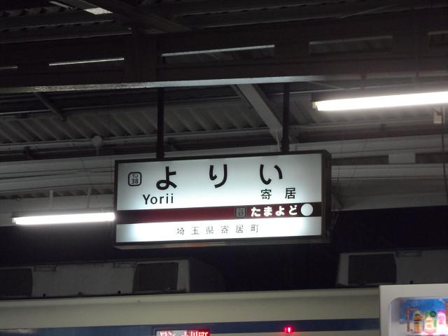 chichibu20120579.jpg