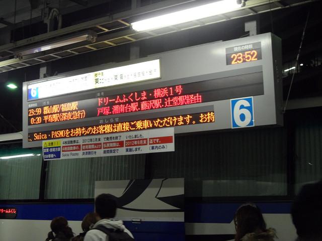 fukushima20120409.jpg