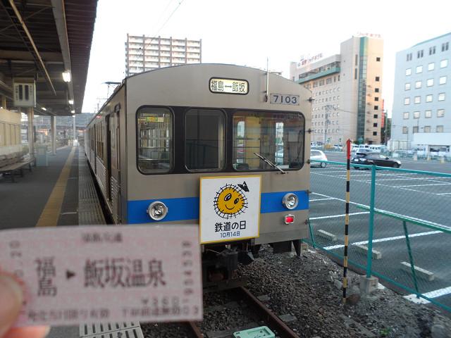 fukushima20120413.jpg
