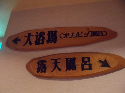 fukushima20120495.jpg