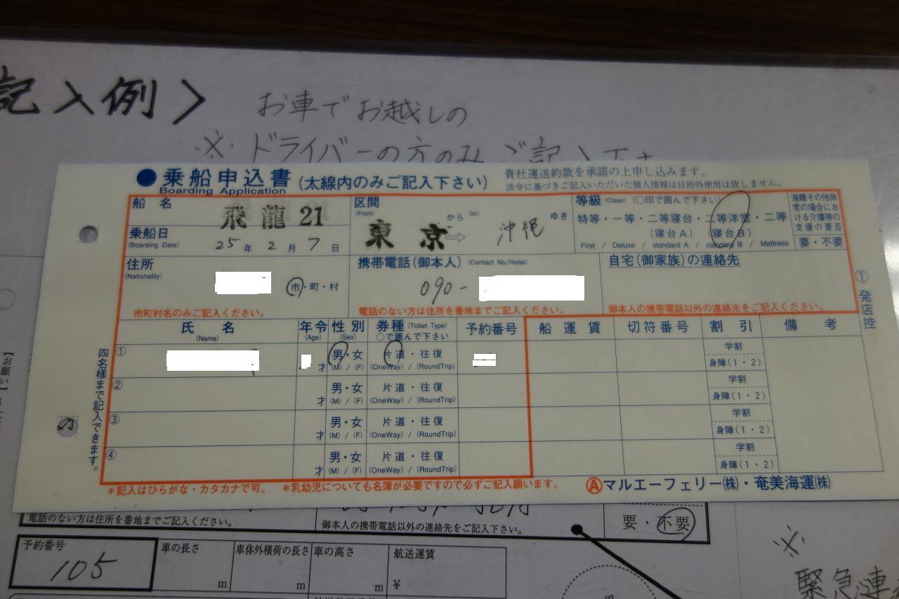 okinawaa0697.jpg