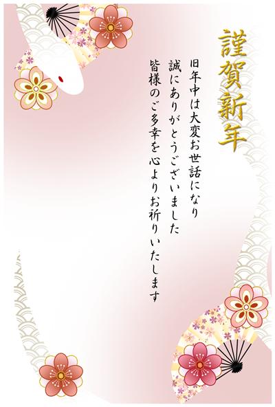 snake_tate_hagaki_11_f2.png