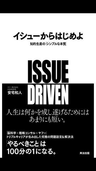 issue_driven01