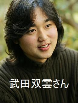 武田双雲さん2