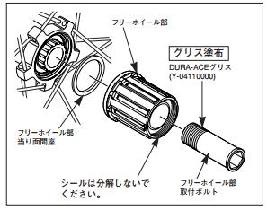 techdocs.shimano.com media techdocs content cycle SI Wheel ROAD SI_4DS0B_001 SI-4DS0B-003-JPN_v1_m56577569830667523.pdf-205735