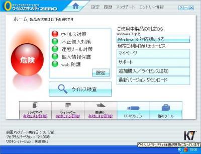 ウイルスセキュリティZEROの保護が無効(!)