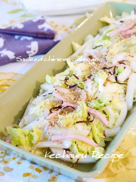 20121217白菜の塩コンブ炒め