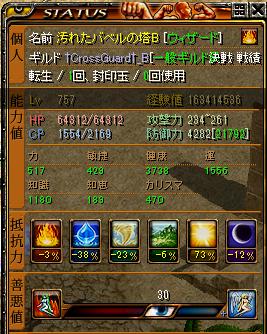 RedStone 12.10.11[02]